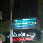 دكتور اوس احمد فوزى
