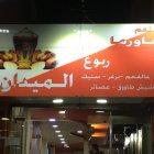 مطعم ربوع الميدان
