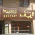 بيتزا الريف