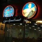 مقهى فريد زمان