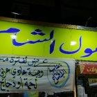 شاورما و مشاوي سهول الشام