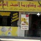 Al Biet Al Amer Restaurant