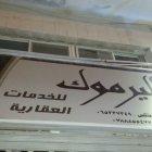 مكتب اليرموك العقاري