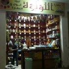 Al Lolowa Herbs