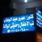 دكتور عمرو عبد الوهاب
