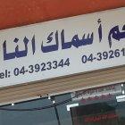 Al Nagel Fish Restaurant