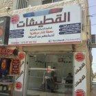 Al Qutaishat Security