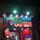 صيدلية الشامى