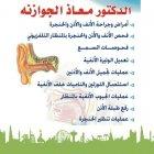 Dr. Moath Al Jawazneh