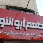 Abu Al Nour Restaurant