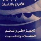 مركز بهاء الجبور للافراح والمناسبات