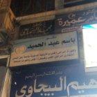 دكتور باسم عبد الحميد