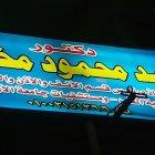 دكتور سيد محمود مخيمر