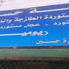 Mlhamt Husain