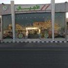 Al Ajyal Kitchen And Restaurant