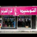 Al Tawheed Islamic Fashion