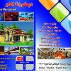 Al Khobar Decors Contracting Est