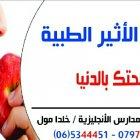 Al Atheer Medical Center