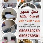 Nasaq Aseer Apartments
