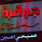 Jawhret Al Sharq Sweets