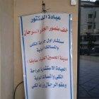 عيادة الدكتور خلف منصور السرحان