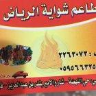 Shawayat Al Riyadh Restaurant