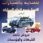 Al Raqi Car Wash