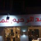 عبد الرحيم عمرو للاثاث
