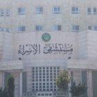 مستشفى الإسراء