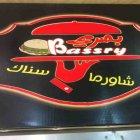 Basrry for shawerma & snack