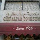 مكتبة جبل طارق
