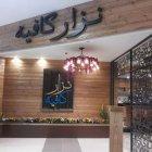 Nizar Cafe
