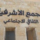 Al Ashrafyah Complex
