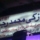 دكتور زكى محمد رجب