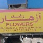 أزهار رغد