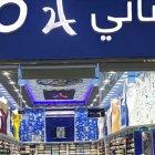 Al Esa'e Women's Fabrics Center