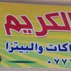 Al Kareem Restaurant