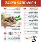 Zakya Sandwiches