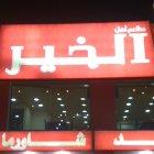 Ahl Al Khair