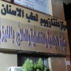 الدكتور محمد أبو خيران - دنتازوم