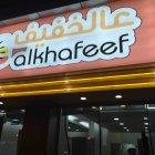 3al Khafeef