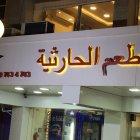 مطعم الحارثية