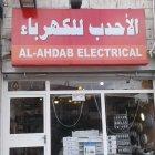 الاحدب للكهرباء