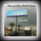 Al Wadeyeen