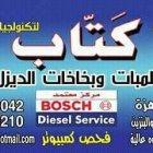 محلات أبو رمضان لقطع السيارات