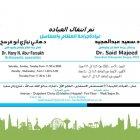 الدكتور سعيد عبد المجيد و الدكتور هاني ابو فرسخ