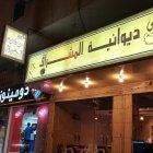 Al Mishraq Dewaniyah
