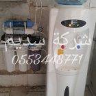 Sadeem Water Desalination Company