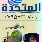 Al Amanah Furinture Moving