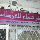 مركز الشعاع للقرطاسية